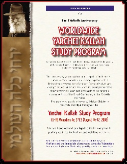 THURSDAY: 30TH ANNUAL YARCHEI KALLA OPENING @ GAN YISROEL, NY - BUS LEAVING FROM 770 @ 11:00AM